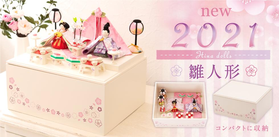 2021年雛人形 コンパクトでおしゃれな2021年新作雛人形 収納飾りも増えました