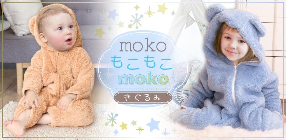 mokomoko_bn.jpg