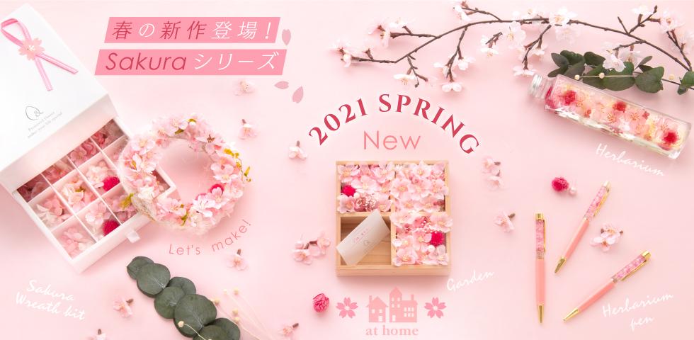 桜 さくら sakura ハーバリウム ギフト リースキット