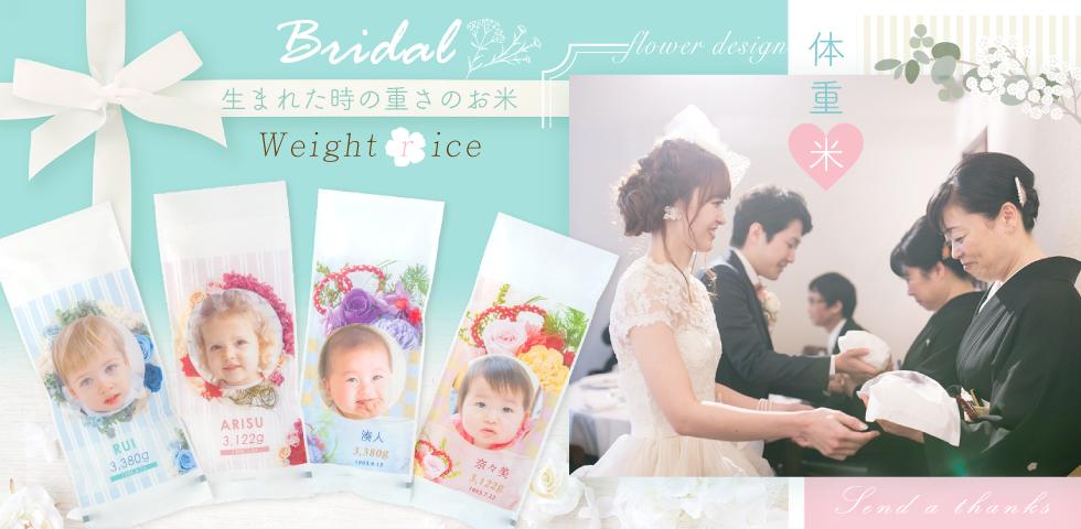 体重米 結婚式 両親 プレゼント お米 ギフト 赤ちゃん 記念品